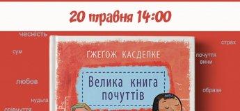 Дитяча субота для дітей 8-12 років. Читання книжки Ґжеґожа Касдепке «Велика книга почуттів», гра «Невербальне спілкування» та аквагрим