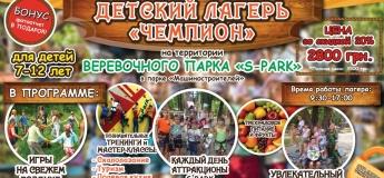 """Дневной спортивно-творческий лагерь """"Чемпион"""""""