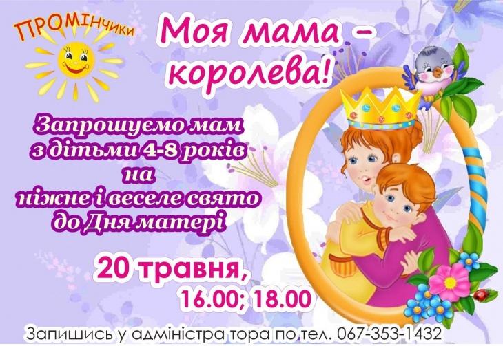 """Свято до дня матері """"Моя мама -королева"""""""