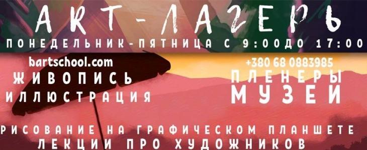 Арт-табір у Києві