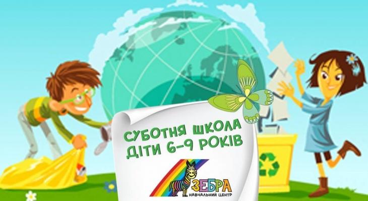 Суботня школа для дітей 6-9 років. Еко-планета