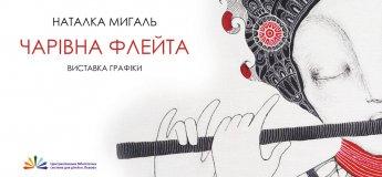 """Виставка графіки Наталки Мигаль """"Чарівна флейта"""""""