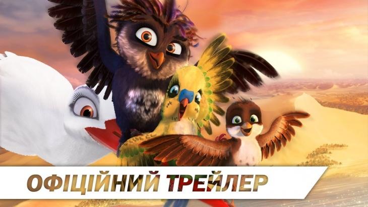 Пташиний ульот в 2D