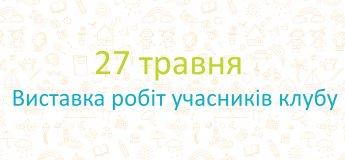 Виставка робіт учасників Львівського Клубу Толерантності