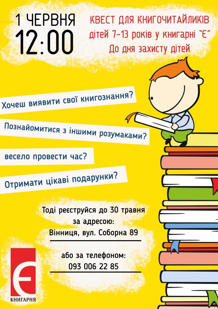 Квест для книгочитайликів до Дня захисту дітей