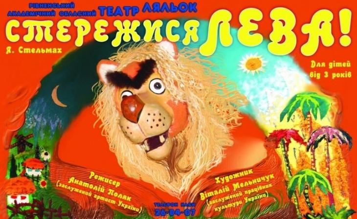 """Вистава про україно-африканські пригоди """"Стережися Лева"""""""