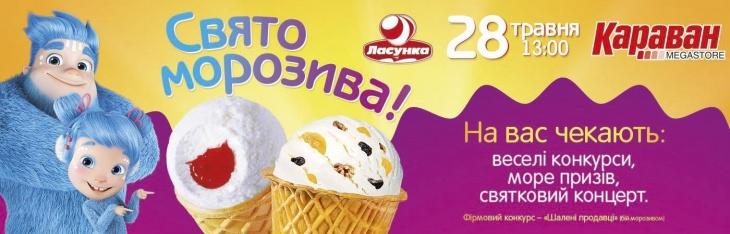 Марафон мороженого в ТРЦ Караван