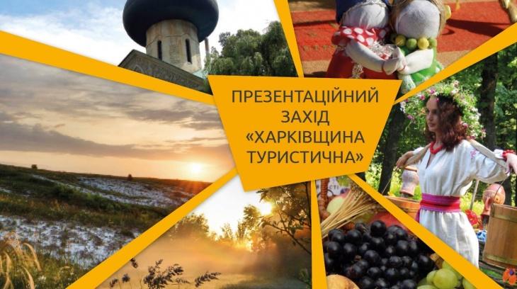 """Туристична виставка """"Харківщина: туристичні відкриття"""""""