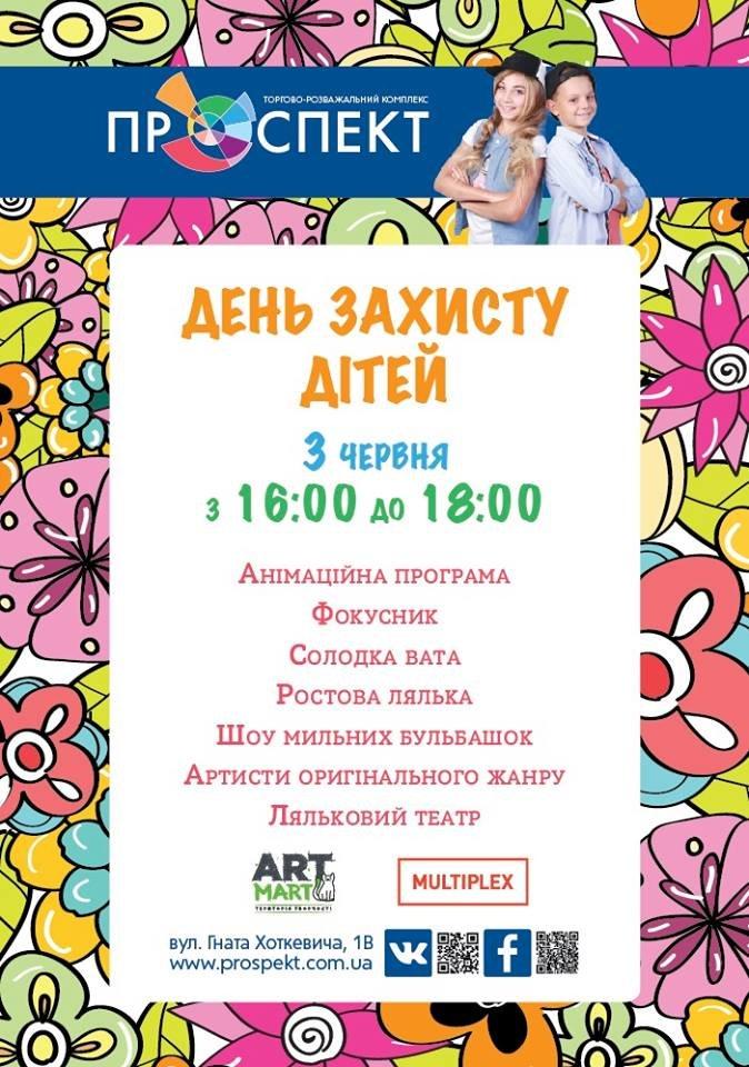 """Веселе свято для малюків у ТРК """"Проспект"""""""