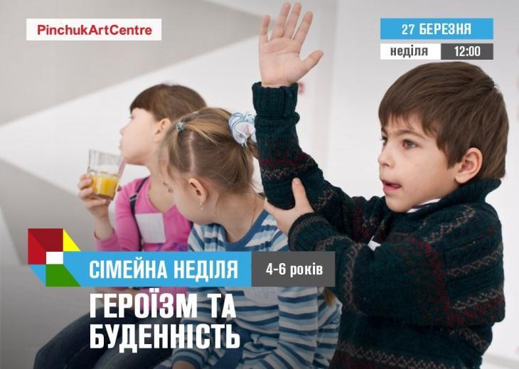 Сімейні неділі: заняття для дітей 4-6 років на тему «Героїзм та буденність»