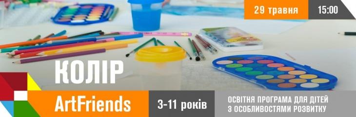 ArtFriends: заняття для дітей з особливостями розвитку на тему «Колір»