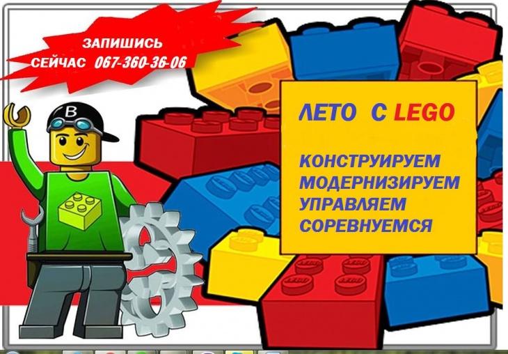 Курс с LEGO  Шалені Інженери