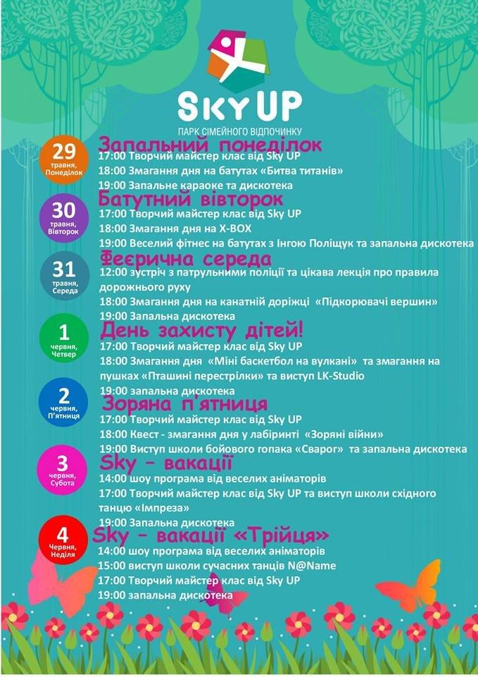 Найкращі розваги Вже чекають на вас! Sky UP подарує незабутній час!