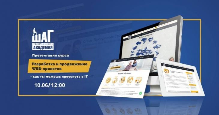 "Презентация курса ""Разработка и продвижение web-проектов"""