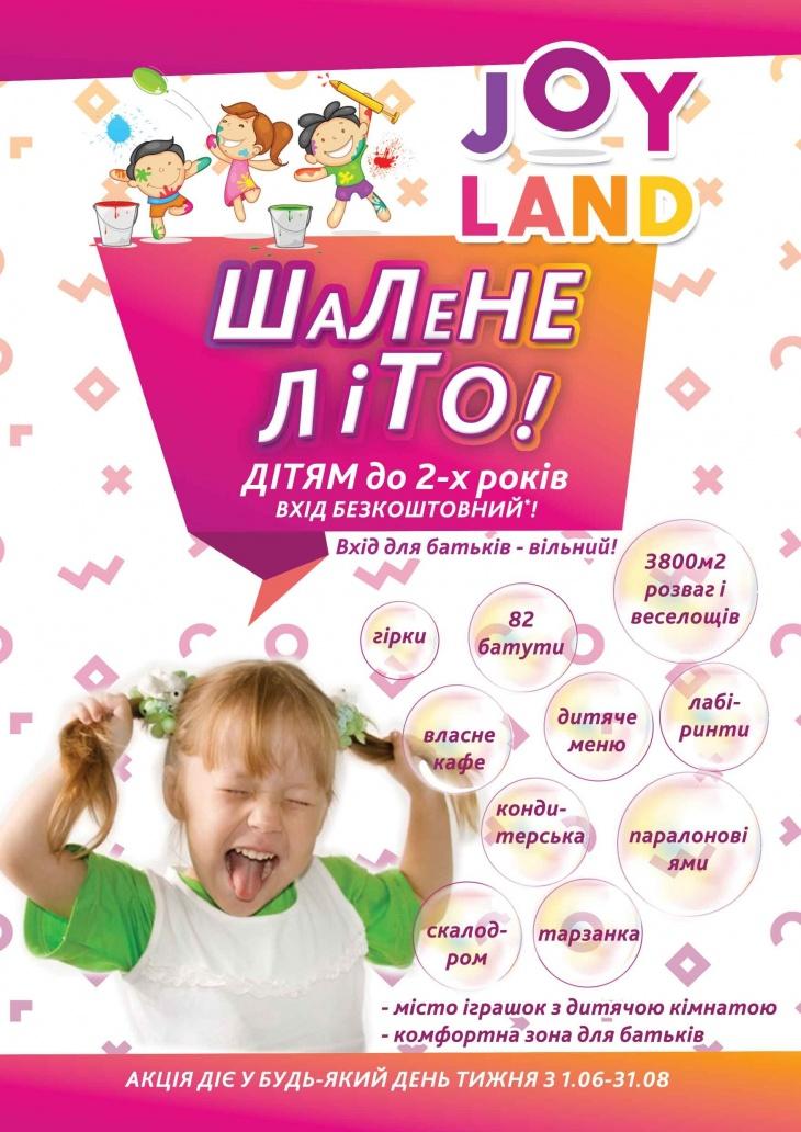 """Акція """"Шалене літо"""" у Joy Land"""