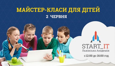 Воркшопи на Дитячому форумі у Львові