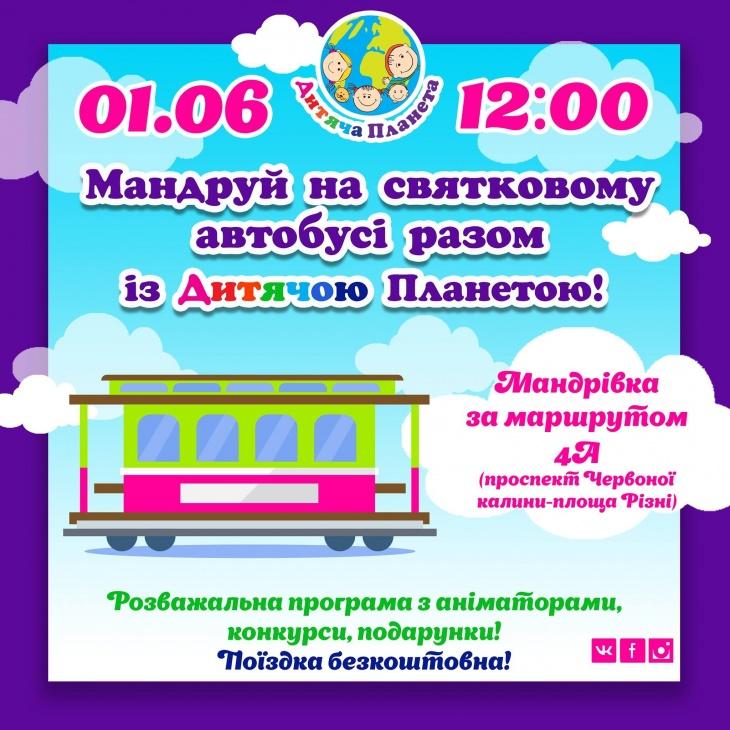 """""""Автобус щастя"""" до Дня захисту дітей"""