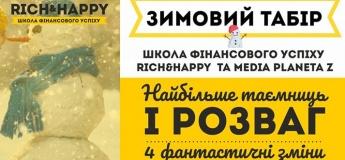 Rich&Happy - зимовий табір для дітей