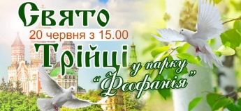 """Праздник Троицы в парке """"Феофания"""""""