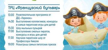 В ТРЦ «Французский бульвар» детский праздник – День Пирата