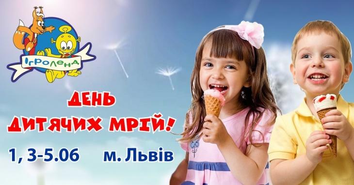 """""""День дитячих мрій"""" у Ігроленд"""