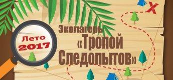 """Детский городской лагерь """"Тропой следопытов"""""""
