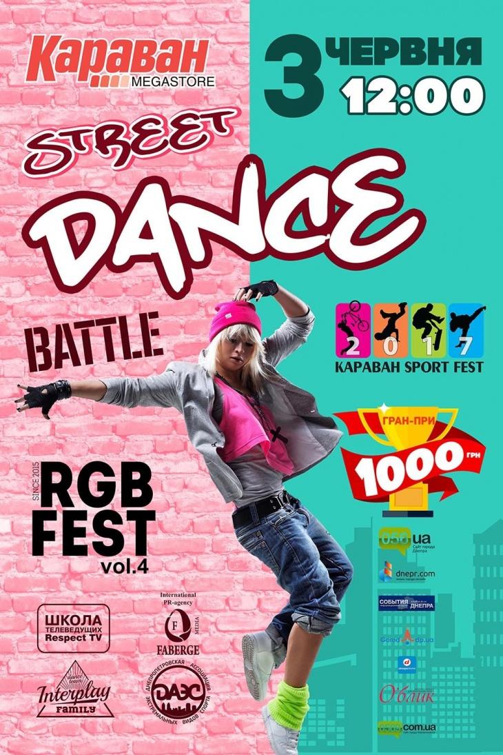 Фестиваль уличных танцев RGB-Fest Vol.4
