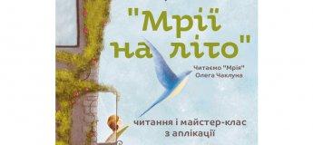 """Дитяча субота. Читання і аплікація """"Мрії на літо"""""""