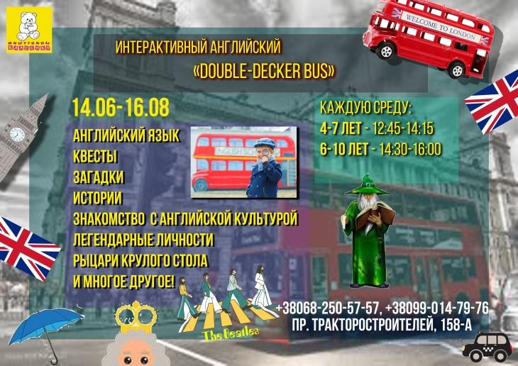 Летняя программа - интерактивный английский «Double-decker bus»