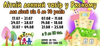 Дитячий денний табір у Рясному. Заїзди протягом всього літа!