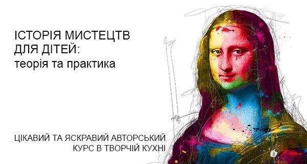 """Курс """"Історія мистецтв для дітей: теорія та практика"""""""