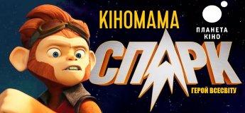 """КіноМама - тихий сеанс """"Спарк. Герой всесвіту"""""""