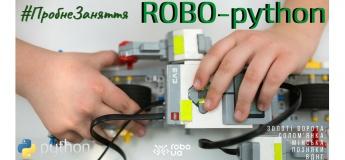 Robo-Python. Пробное занятие