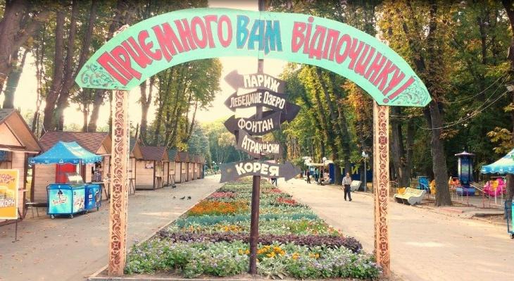 День народження Центрального парку у Вінниці