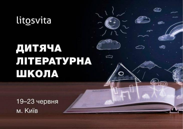 Дитяча літературна школа (літній набір)