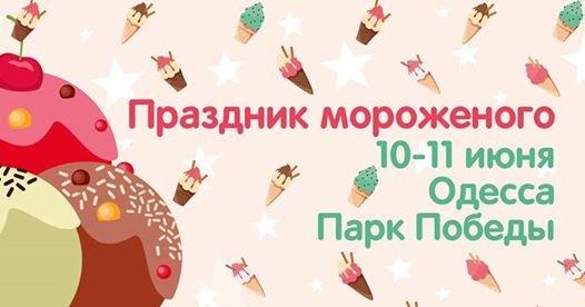 "Фестиваль ""Праздник мороженого"""
