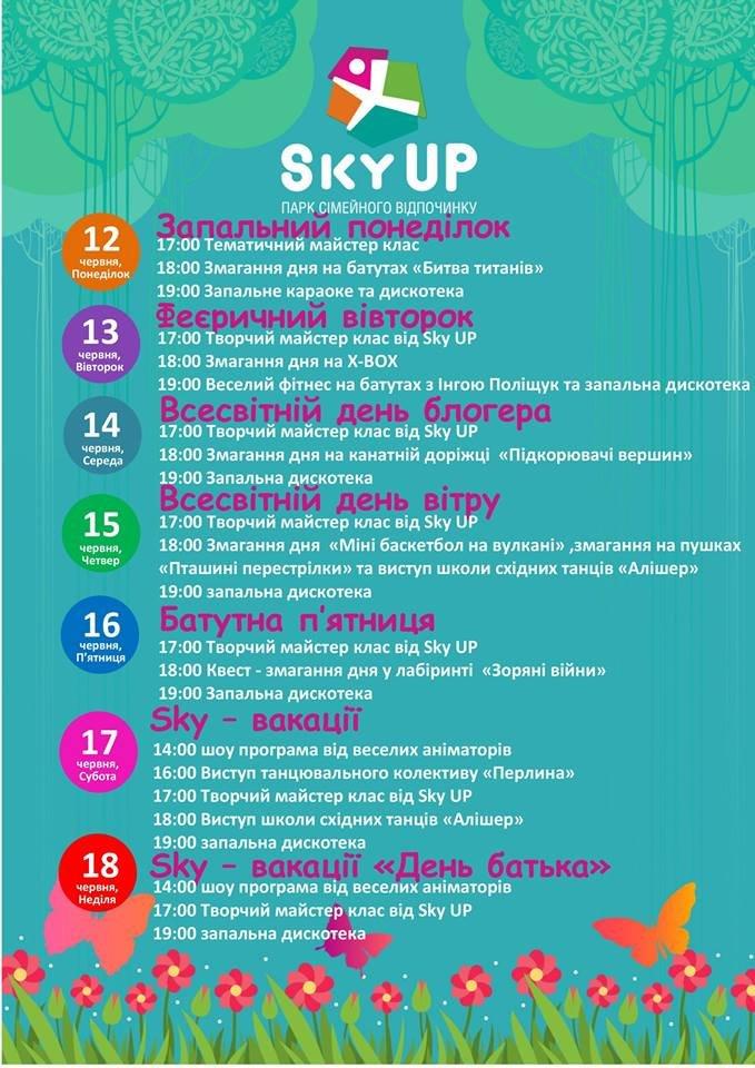 Новий графік від парку  сімейного відпочинку Sky UP