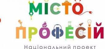 """""""Місто Професій"""" в Тернополі"""