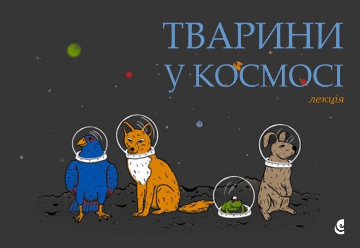 """Лекція """"Тварини у космосі"""""""