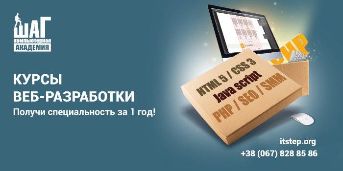 Заканчивается набор на курс «WEB-разработка»!