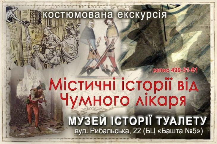 Костюмована екскурсія «Містичні історії від Чумного лікаря»