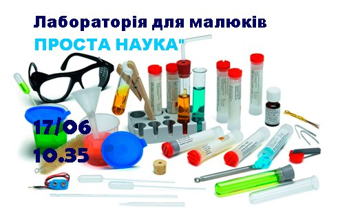 """Лабораторія для малюків """"Проста наука"""""""