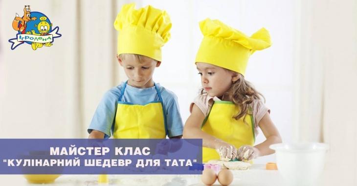 """Майстер-клас """"Кулінарний шедевр для тата"""""""