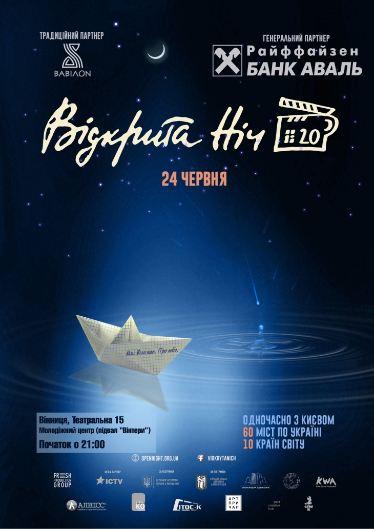 Новостворений молодіжний центр запрошує на кінофестиваль «Відкрита Ніч»