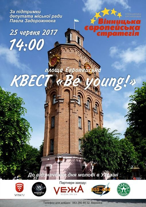 "Квест ""Be young!"""