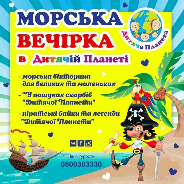 Морська вечірка в Дитячій Планеті
