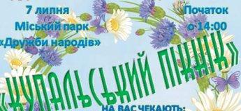 Традиційний «Купальський пікнік» відбудеться 7 липня у парку «Дружби народів»