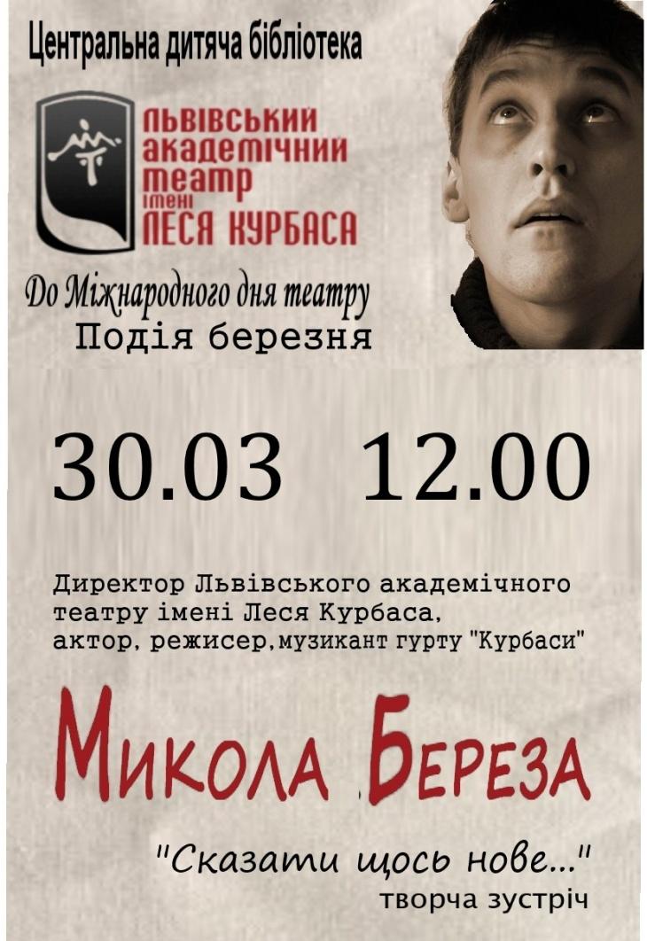 Творча зустріч  із директором Львівського академічного театру ім. Леся Курбаса