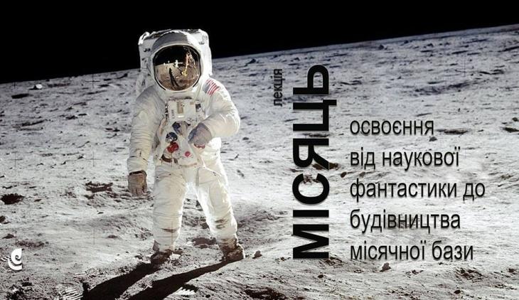 """Лекція """"Місяць: освоєння"""""""