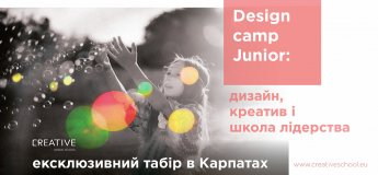 Design camp Junior від Creative Design School